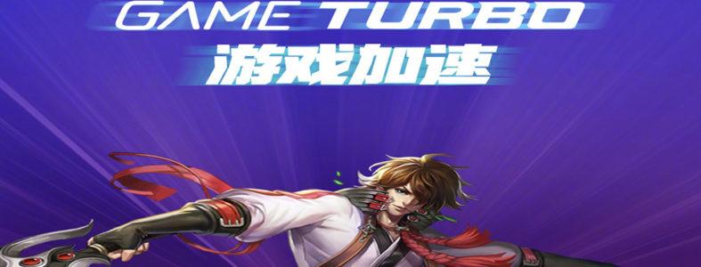 Xiaomi Game Turbo llega al Xiaomi Mi 8 Pro