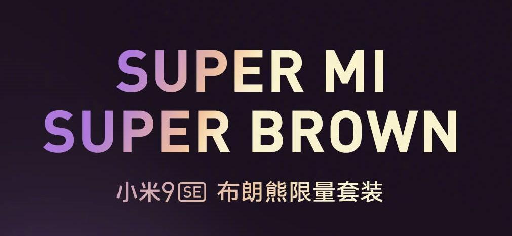 Xiaomi Mi 9 SE Super Brown