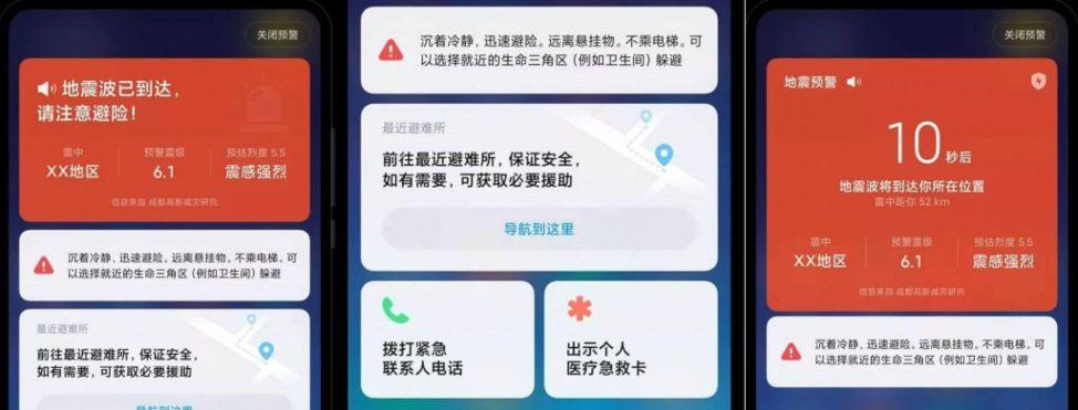 MIUI 11 agrega avisos en caso de terremotos